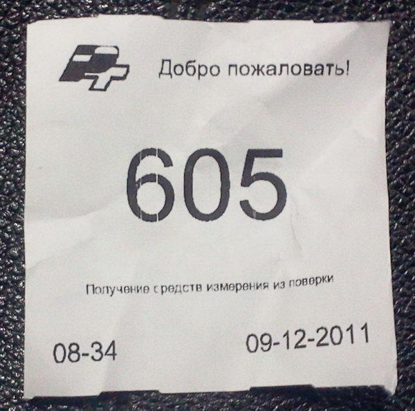 в «Ростест-Москва»,